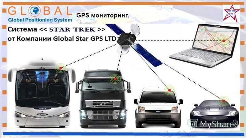 Аббревиатура GPS (Global Positioning System) переводится как «Глобальная система позиционирования». На сегодняшний день это самая распространенная технология в области спутниковой навигации. Она позволяет с высокой точностью определять местоположение