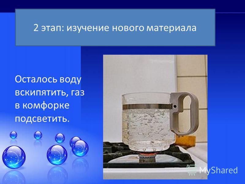 Осталось воду вскипятить, газ в комфорке подсветить. 2 этап: изучение нового материала