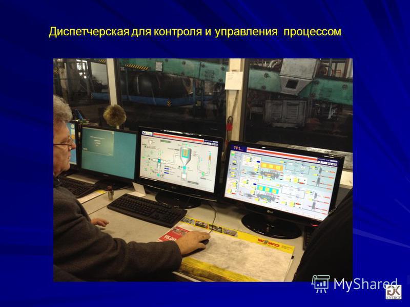 Диспетчерская для контроля и управления процессом
