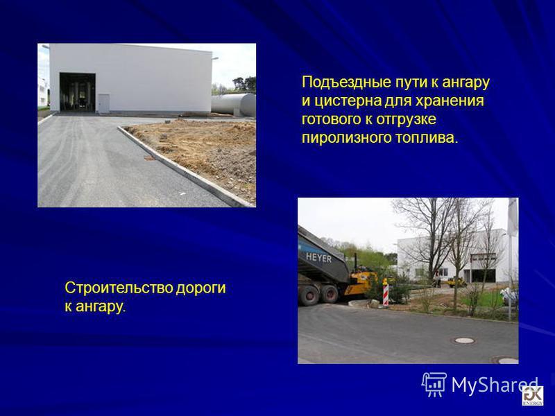 Подъездные пути к ангару и цистерна для хранения готового к отгрузке пиролизного топлива. Строительство дороги к ангару.