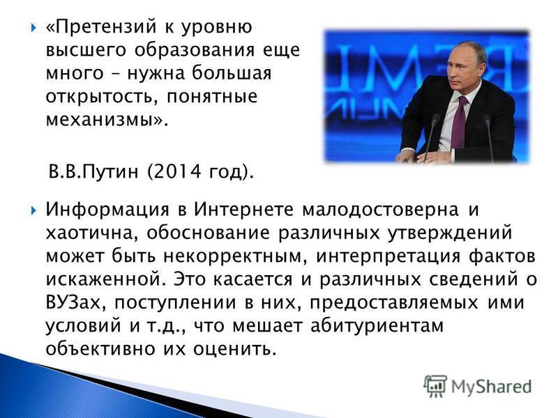 «Претензий к уровню высшего образования еще много – нужна большая открытость, понятные механизмы». В.В.Путин (2014 год). Информация в Интернете малодостоверна и хаотична, обоснование различных утверждений может быть некорректным, интерпретация фактов