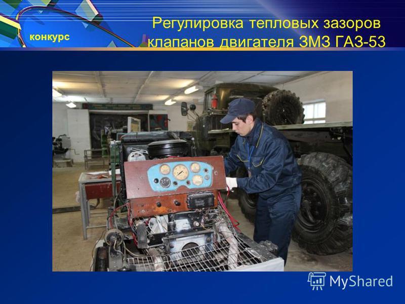 Регулировка тепловых зазоров клапанов двигателя ЗМЗ ГАЗ-53 конкурс