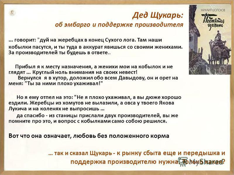 Дед Щукарь: об эмбарго и поддержке производителя... говорит: