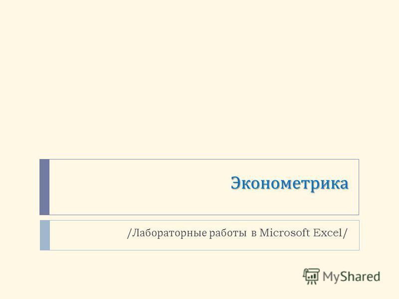 Эконометрика / Лабораторные работы в Microsoft Excel/