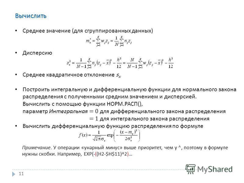 11 Вычислить Среднее значение ( для сгруппированных данных ) Дисперсию Среднее квадратичное отклонение s x Построить интегральную и дифференциальную функции для нормального закона распределения с полученными средним значением и дисперсией. Вычислить
