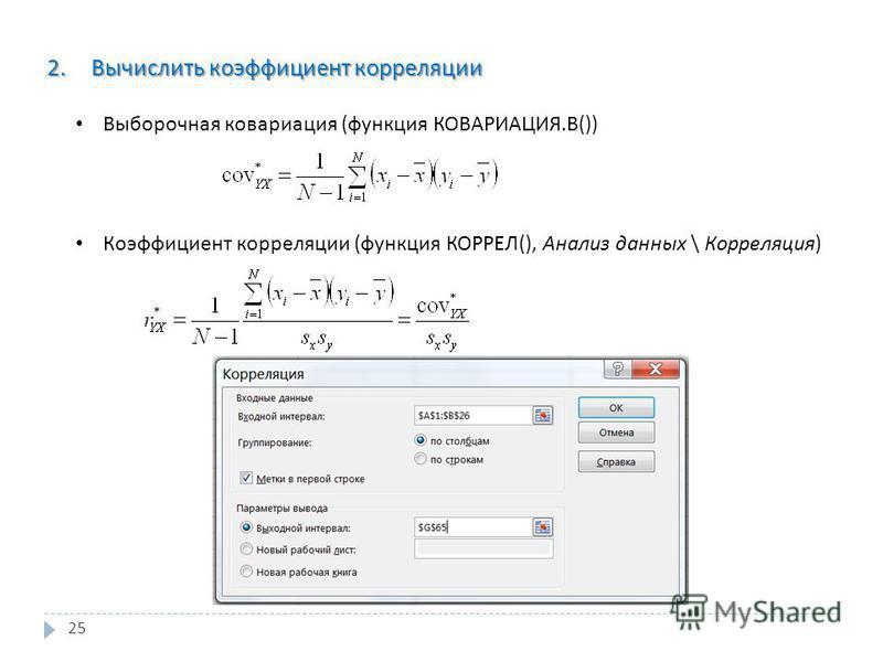 25 2. Вычислить коэффициент корреляции Выборочная ковариация ( функция КОВАРИАЦИЯ. В ()) Коэффициент корреляции ( функция КОРРЕЛ (), Анализ данных \ Корреляция )