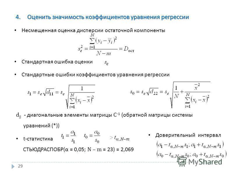 29 4. Оценить значимость коэффициентов уравнения регрессии Несмещенная оценка дисперсии остаточной компоненты d jj - диагональные элементы матрицы C -1 ( обратной матрицы системы уравнений (*)) Стандартные ошибки коэффициентов уравнения регрессии Ста