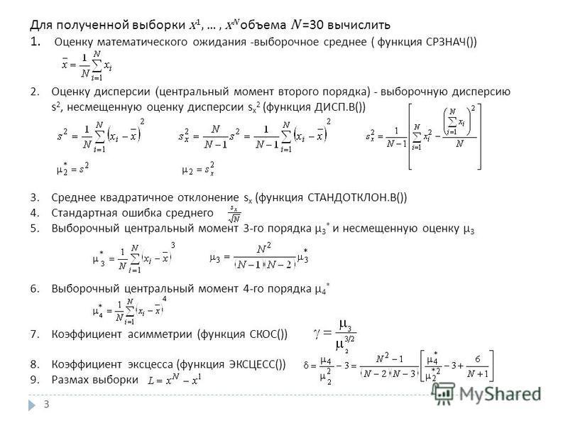 3 Для полученной выборки x 1,..., x N объема N =30 вычислить 1. Оценку математического ожидания - выборочное среднее ( функция СРЗНАЧ ()) 2. Оценку дисперсии ( центральный момент второго порядка ) - выборочную дисперсию s 2, несмещенную оценку диспер