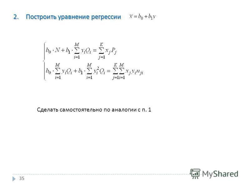 35 2. Построить уравнение регрессии Сделать самостоятельно по аналогии с п. 1