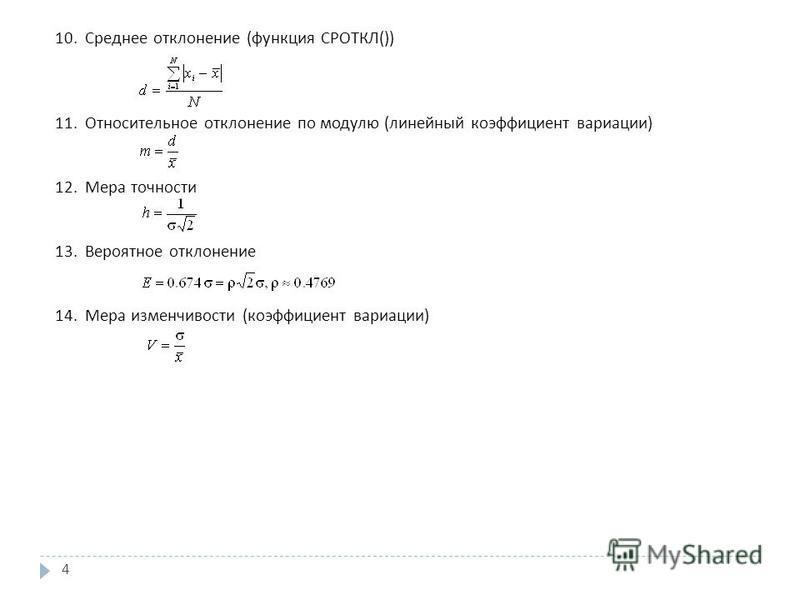 4 10. Среднее отклонение ( функция СРОТКЛ ()) 11. Относительное отклонение по модулю ( линейный коэффициент вариации ) 12. Мера точности 13. Вероятное отклонение 14. Мера изменчивости ( коэффициент вариации )