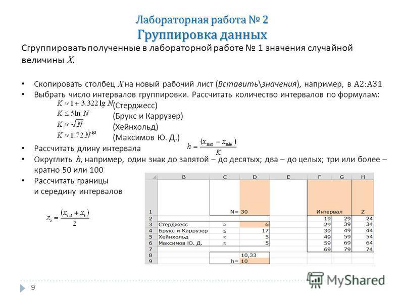 9 Лабораторная работа 2 Группировка данных Сгруппировать полученные в лабораторной работе 1 значения случайной величины X. Скопировать столбец X на новый рабочий лист ( Вставить \ значения ), например, в A2:A31 Выбрать число интервалов группировки. Р