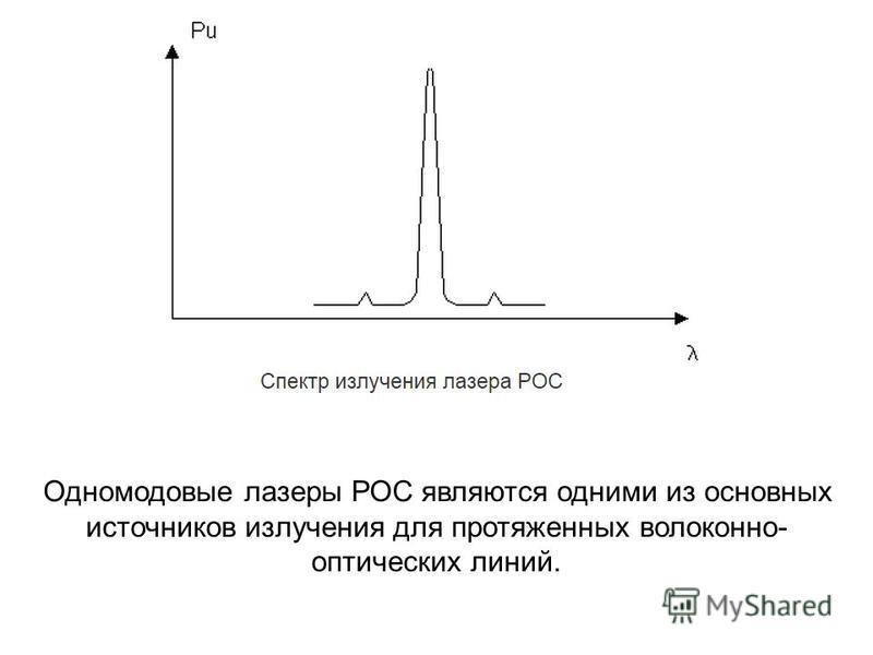 Одномодовые лазеры РОС являются одними из основных источников излучения для протяженных волоконно- оптических линий.