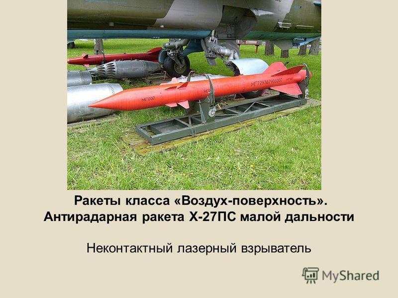 Ракеты класса «Воздух-поверхность». Антирадарная ракета Х-27ПС малой дальности Неконтактный лазерный взрыватель