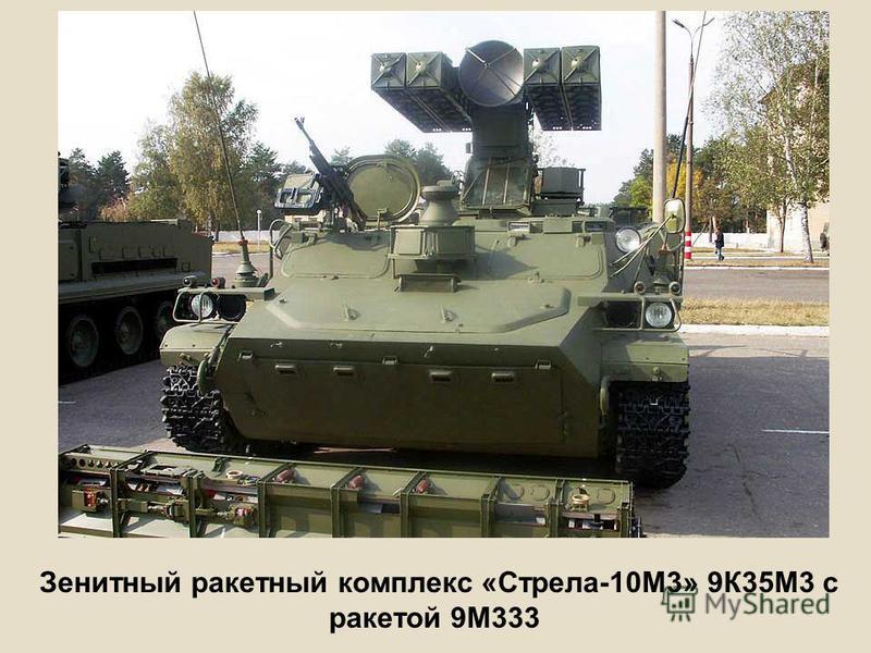 Зенитный ракетный комплекс «Стрела-10М3» 9К35М3 с ракетой 9М333