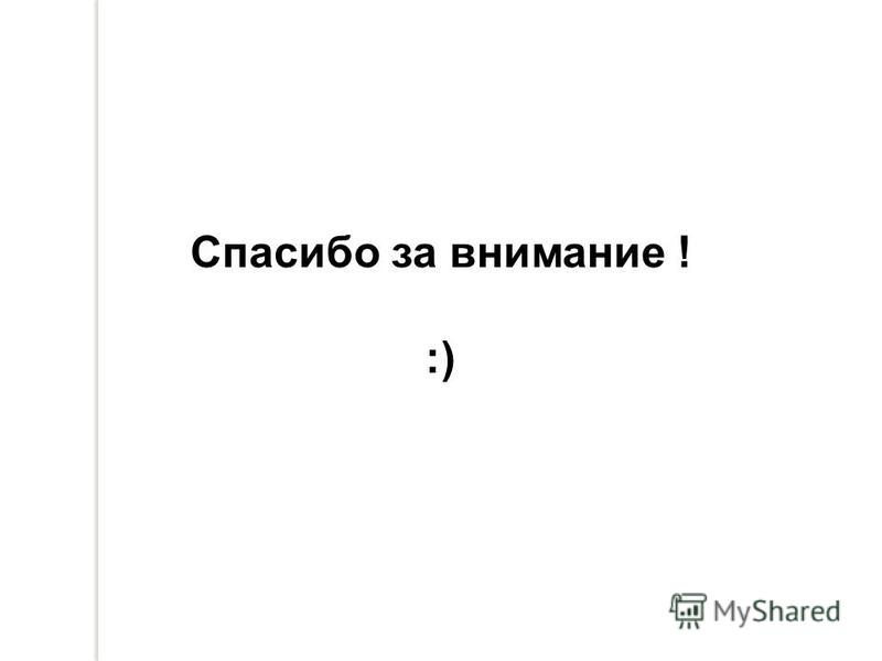 Спасибо за внимание ! :)