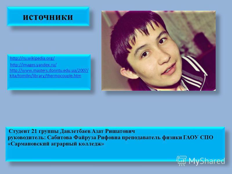 источники http://ru.wikipedia.org/ http://images.yandex.ru/ http://www.masters.donntu.edu.ua/2007/ kita/tomilin/library/thermocouple.htm http://ru.wikipedia.org/ http://images.yandex.ru/ http://www.masters.donntu.edu.ua/2007/ kita/tomilin/library/the