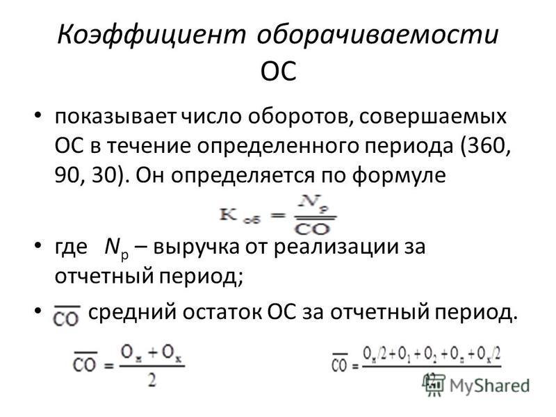 Коэффициент оборачиваемости ОС показывает число оборотов, совершаемых ОС в течение определенного периода (360, 90, 30). Он определяется по формуле где N p – выручка от реализации за отчетный период; средний остаток ОС за отчетный период.