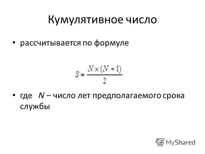 Кумулятивное число рассчитывается по формуле где N – число лет предполагаемого срока службы