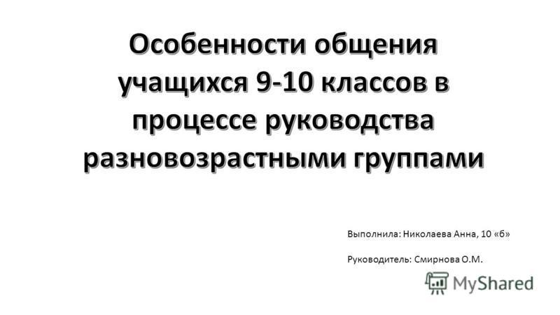 Выполнила: Николаева Анна, 10 «б» Руководитель: Смирнова О.М.