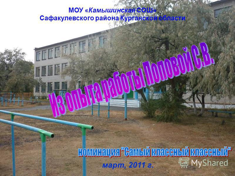 МОУ «Камышинская СОШ» Сафакулевского района Курганской области март, 2011 г.