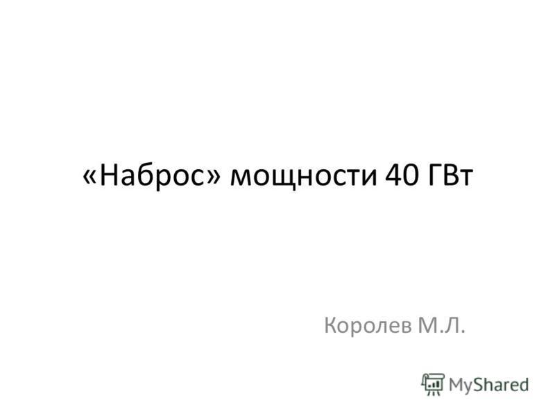 «Наброс» мощности 40 ГВт Королев М.Л.