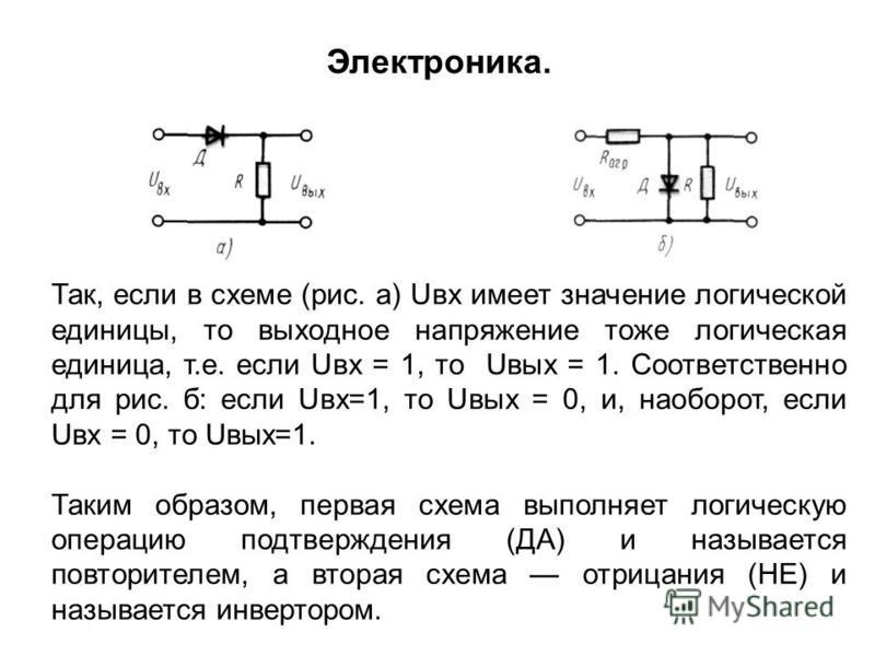 Так, если в схеме (рис. а) Uвх имеет значение логической единицы, то выходное напряжение тоже логическая единица, т.е. если Uвх = 1, то Uвых = 1. Соответственно для рис. б: если Uвх=1, то Uвых = 0, и, наоборот, если Uвх = 0, то Uвых=1. Таким образом,