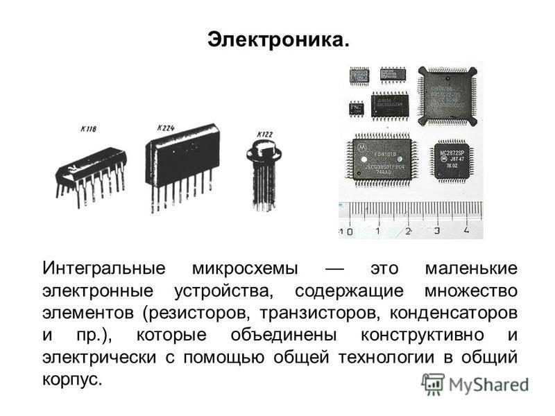 электроники в шестидесятые
