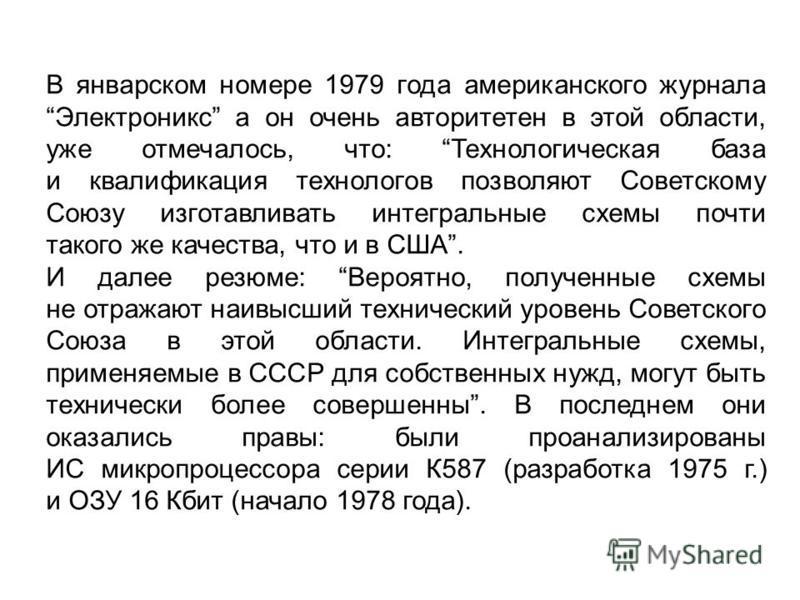 В январском номере 1979 года американского журнала Электроникс а он очень авторитетен в этой области, уже отмечалось, что: Технологическая база и квалификация технологов позволяют Советскому Союзу изготавливать интегральные схемы почти такого же каче