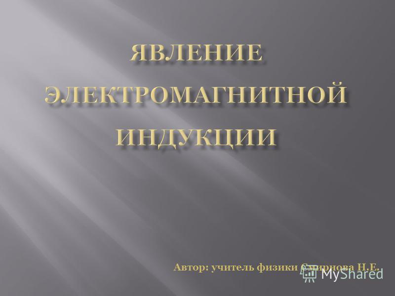 Автор: учитель физики Смирнова Н.Е.