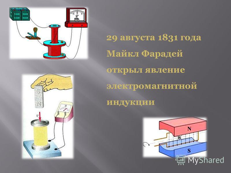29 августа 1831 года Майкл Фарадей открыл явление электромагнитной индукции