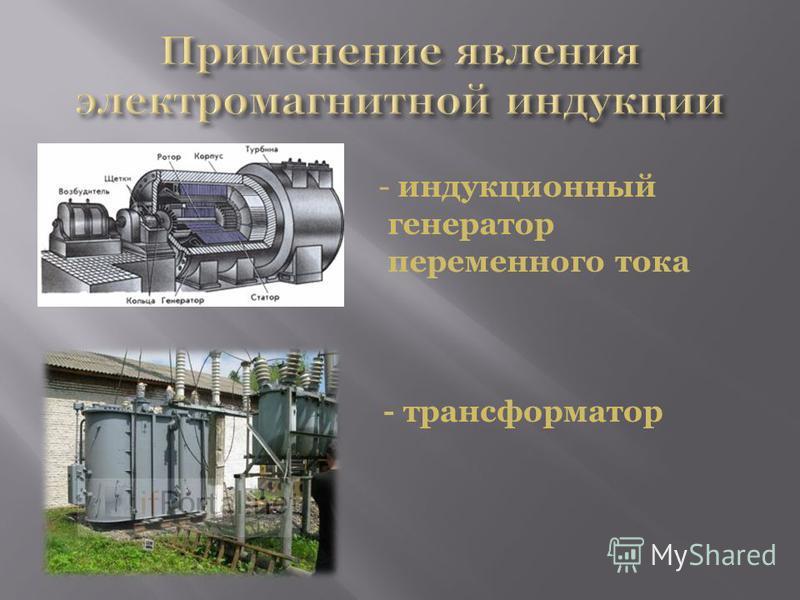 - индукционный генератор переменного тока - трансформатор