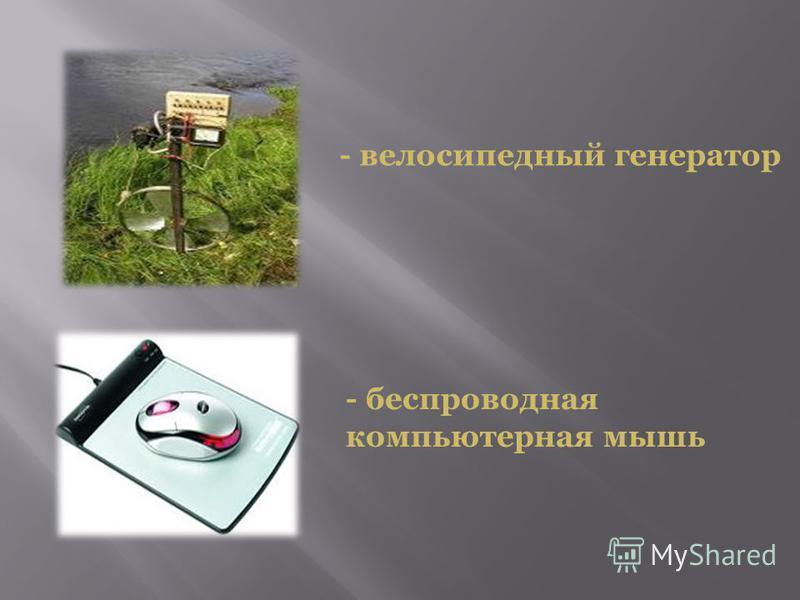 - велосипедный генератор - беспроводная компьютерная мышь