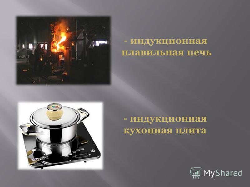 - индукционная плавильная печь - индукционная кухонная плита