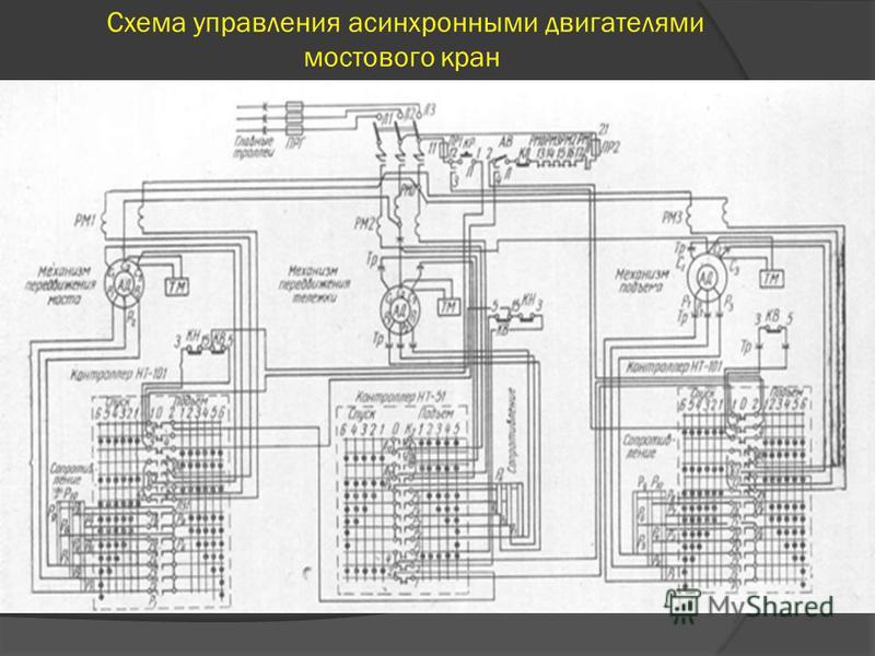 Схема управления асинхронными двигателями мостового кран