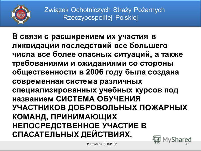 Związek Ochotniczych Straży Pożarnych Rzeczypospolitej Polskiej В связи с расширением их участия в ликвидации последствий все большего числа все более опасных ситуаций, а также требованиями и ожиданиями со стороны общественности в 2006 году была созд