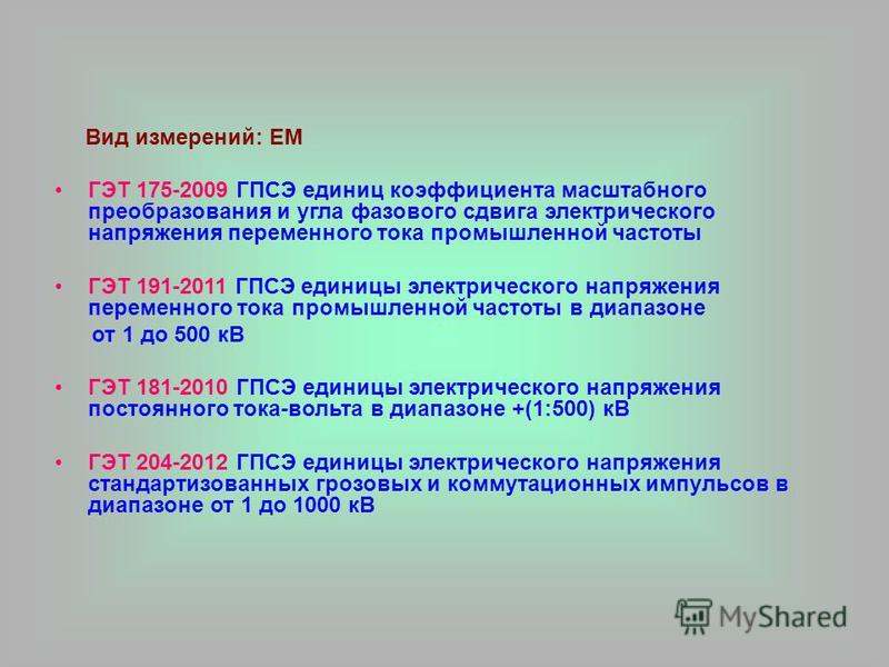 Вид измерений: EM ГЭТ 175-2009 ГПСЭ единиц коэффициента масштабного преобразования и угла фазового сдвига электрического напряжения переменного тока промышленной частоты ГЭТ 191-2011 ГПСЭ единицы электрического напряжения переменного тока промышленно