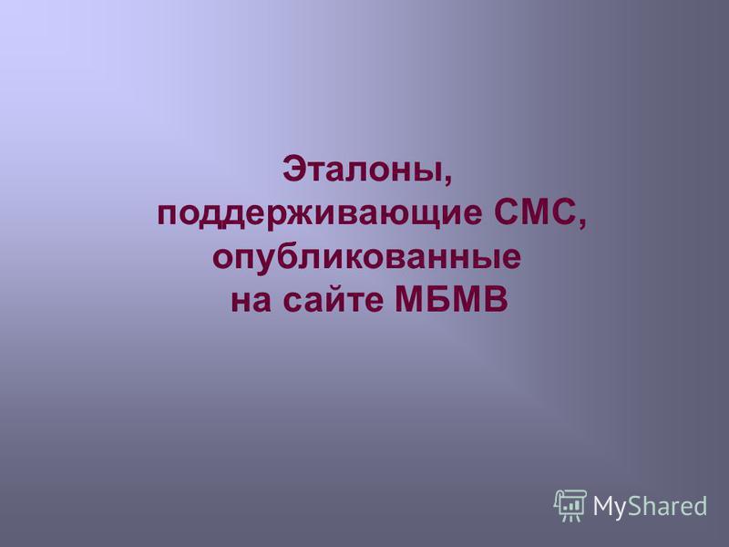 Эталоны, поддерживающие CMC, опубликованные на сайте МБМВ