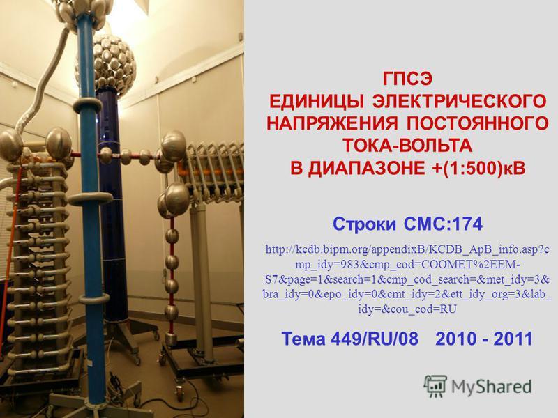 ГПСЭ ЕДИНИЦЫ ЭЛЕКТРИЧЕСКОГО НАПРЯЖЕНИЯ ПОСТОЯННОГО ТОКА-ВОЛЬТА В ДИАПАЗОНЕ +(1:500)кВ Строки CMC:174 http://kcdb.bipm.org/appendixB/KCDB_ApB_info.asp?c mp_idy=983&cmp_cod=COOMET%2EEM- S7&page=1&search=1&cmp_cod_search=&met_idy=3& bra_idy=0&epo_idy=0&