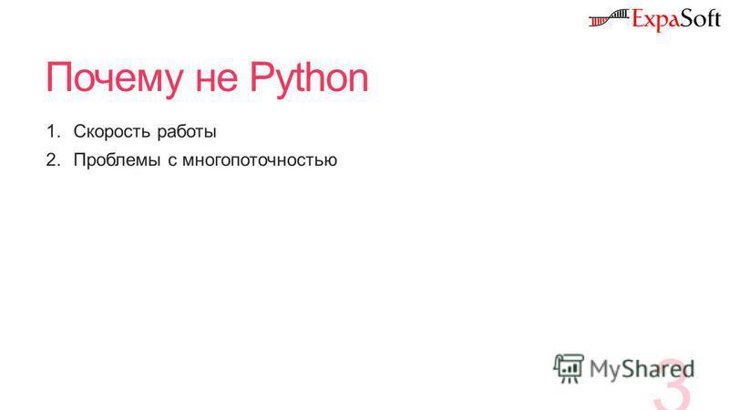 Почему не Python 1. Скорость работы 2. Проблемы с многопоточностью 3