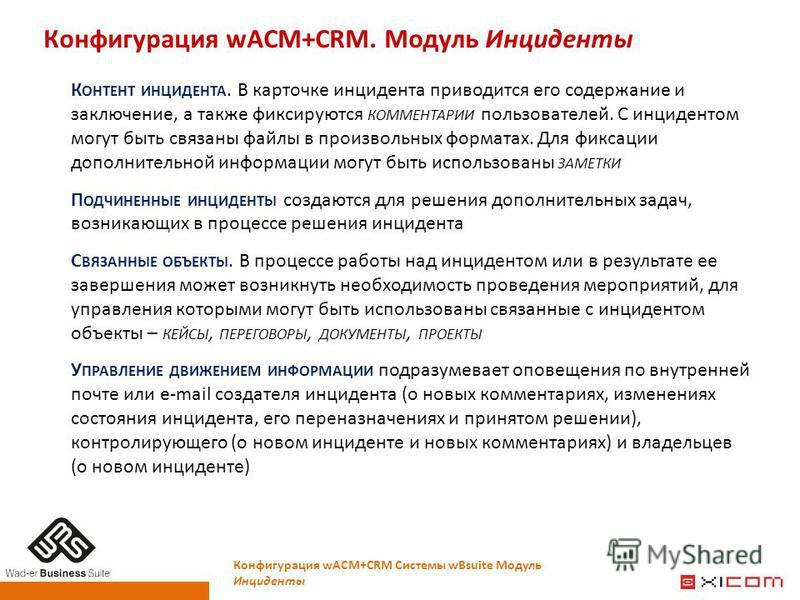 Конфигурация wACM+CRM. Модуль Инциденты Конфигурация wACM+CRM Системы wBsuite Модуль Инциденты К ОНТЕНТ ИНЦИДЕНТА. В карточке инцидента приводится его содержание и заключение, а также фиксируются КОММЕНТАРИИ пользователей. С инцидентом могут быть свя