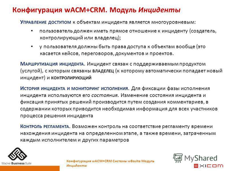 Конфигурация wACM+CRM. Модуль Инциденты Конфигурация wACM+CRM Системы wBsuite Модуль Инциденты У ПРАВЛЕНИЕ ДОСТУПОМ к объектам инцидента является многоуровневым: пользователь должен иметь прямое отношение к инциденту (создатель, контролирующий или вл