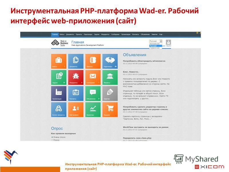 Инструментальная PHP-платформа Wad-er. Рабочий интерфейс web-приложения (сайт) Инструментальная PHP-платформа Wad-er. Рабочий интерфейс приложения (сайт)