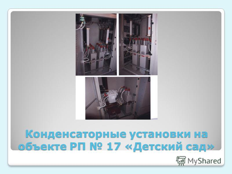 Конденсаторные установки на объекте РП 17 «Детский сад»