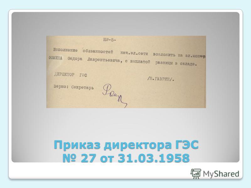 Приказ директора ГЭС 27 от 31.03.1958
