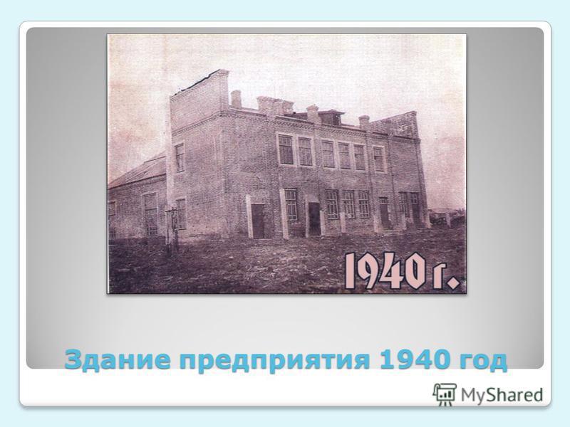 Здание предприятия 1940 год