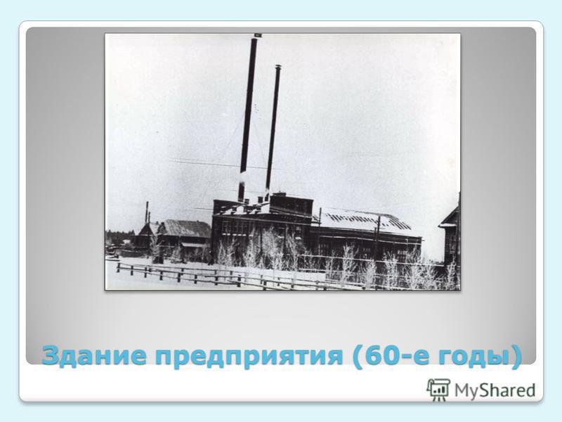 Здание предприятия (60-е годы)