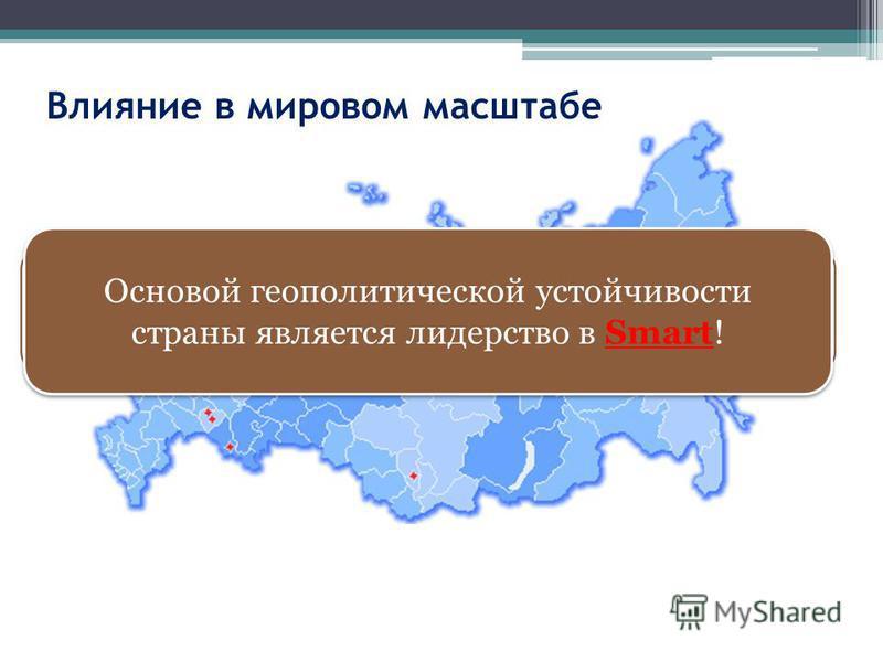 Влияние в мировом масштабе С точки зрения геополитики, Россия будет находиться и далее в шатком положении, если не приложит усилия для создания собственной сферы влияния в мировом масштабе и не будет в состоянии защитить свое состояние. Основой геопо