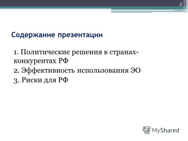 Содержание презентации 1. Политические решения в странах- конкурентах РФ 2. Эффективность использования ЭО 3. Риски для РФ 2
