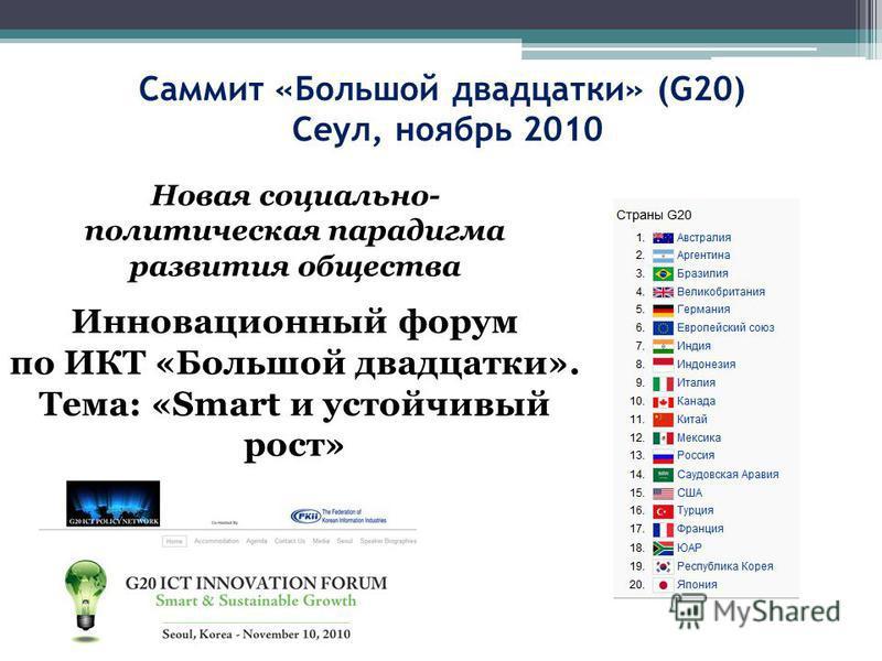 Саммит «Большой двадцатки» (G20) Сеул, ноябрь 2010 Инновационный форум по ИКТ «Большой двадцатки». Тема: «Smart и устойчивый рост» Новая социально- политическая парадигма развития общества