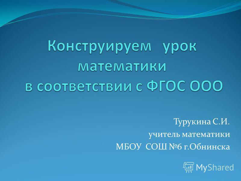 Турукина С.И. учитель математики МБОУ СОШ 6 г.Обнинска